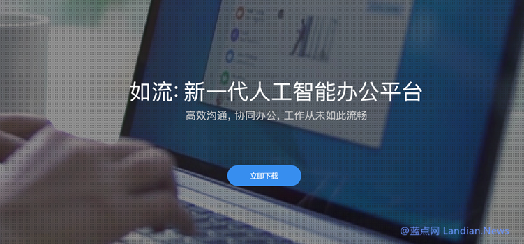 百度Hi宣布更名为「如流」进驻企业办公领域对标企业微信和钉钉