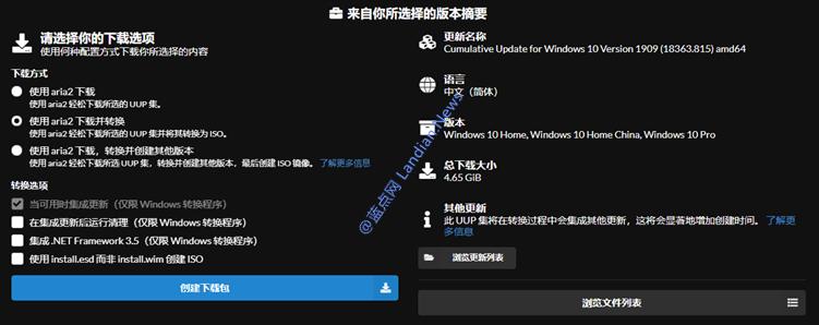 使用UUPDL脚本下载Windows 10任意版本(含最新测试版)的镜像文件