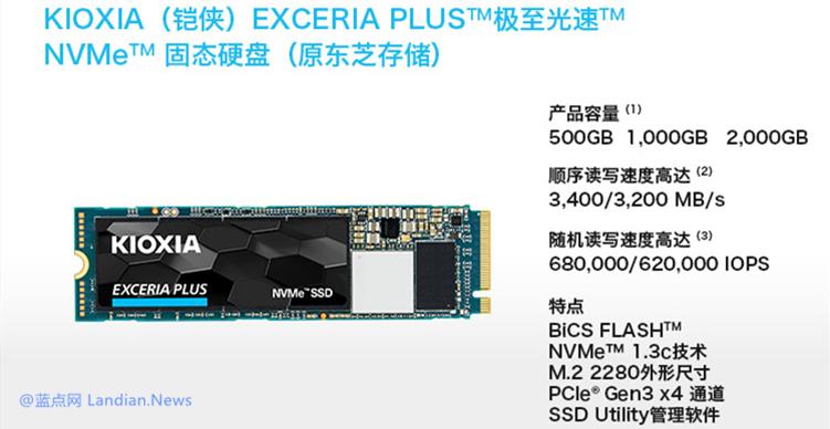 铠侠(原东芝存储)SSD固态硬盘今起预约 东芝原厂颗粒质量可靠质保五年