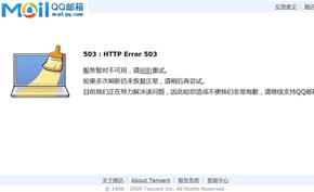 QQ邮箱PC版遭遇短时间崩溃故障 提示503错误并在持续数小时后恢复