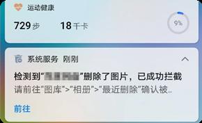 华为回应安卓QQ删除用户照片被拦截:腾讯开发时并未遵循系统规范