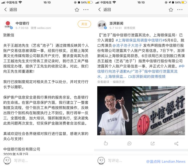 中国银保监会消保局宣布对中信银行泄露客户账户信息启动立案调查程序