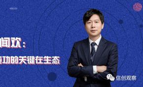 统信软件总经理刘闻欢坦言(UOS)操作系统领域不太可能出现弯道超车