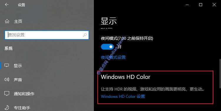微软发布支持公告提供Windows 10 HDR视频流功能无法启用的解决方法