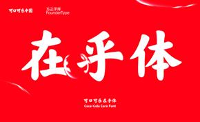 可口可乐中国公司委托方正字库设计「在乎体」支持个人非商用免费授权