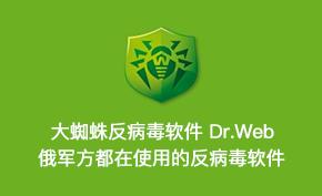 提前预防和阻断勒索软件攻击 Dr.Web大蜘蛛反病毒软件3折正版促销