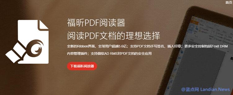 福昕阅读器发布v10.0版 让人疑惑的是新版本突然将创建PDF选项删除