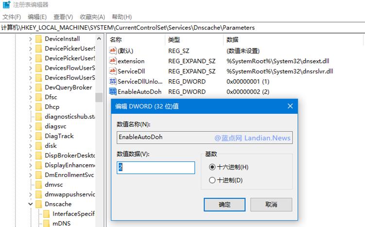 [教程] 通过注册表开启Windows 10 DoH功能加密DNS查询提高隐私安全-第1张