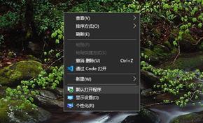 [注册表] 将Windows 10默认应用程序设置页面添加到桌面右键菜单中