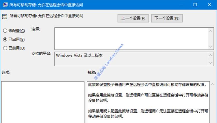 [组策略] 远程桌面连接BitLocker加密驱动器时访问被拒绝的解决办法
