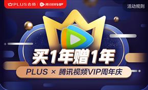 [虚拟产品] 2年京东Plus会员+1年腾讯视频VIP会员联名卡低至148元