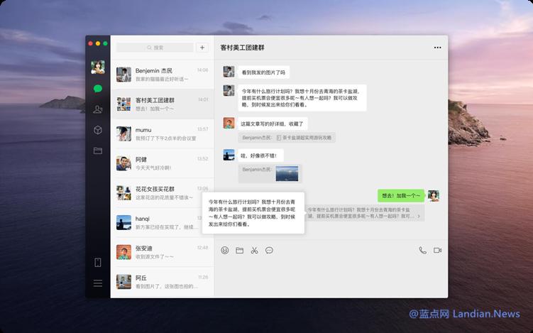 [下载] 微信Mac v2.4.1版发布 新增群聊音视频支持小程序和自动转文字