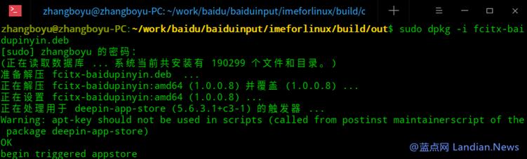 [下载] 百度输入法正式推出Linux版 附输入法安装和配置使用方法等