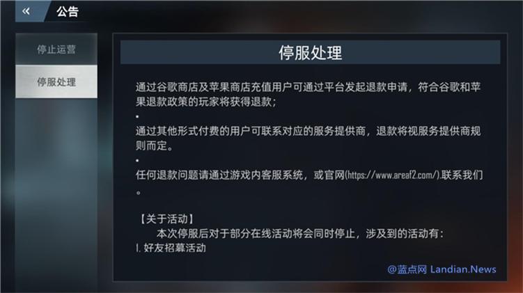 被育碧起诉后阿里旗下的《Area F2》表示没抄袭然后转身就直接停服