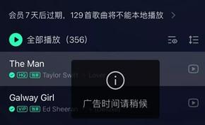 腾讯QQ音乐回应在听歌时插播语音广告:针对非绿钻会员的小批量测试