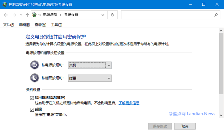 微软确认快速启动会影响Windows 10更新安装 将在未来版本里进行修复
