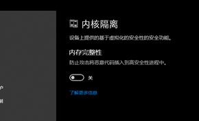 部分系统因设置问题无法升级Windows 10 v2004但仅需关闭内核隔离即可