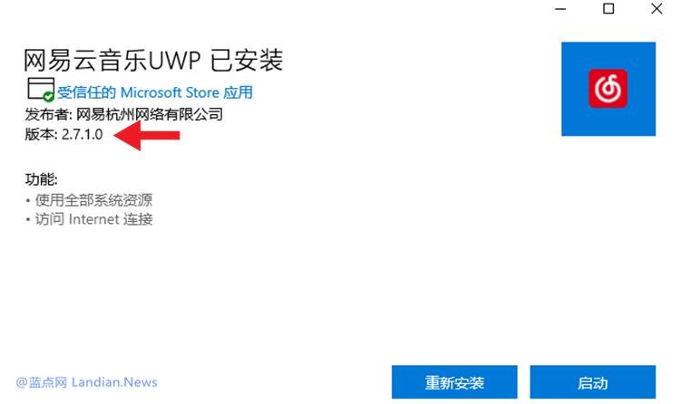 网易更新网易云音乐Windows 10 UWP版 直接换成Win32桌面版本...