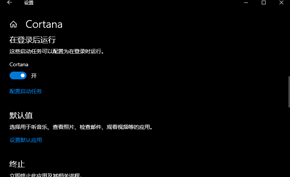 微软改进Windows 10 v2004版中的微软小娜 安装后可禁止开机自启动