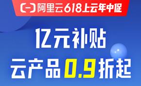 阿里云618年中大促:云服务器低至7.65元/月 可选购3年版免续费之忧