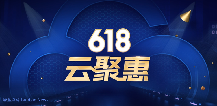 腾讯云618年中大促活动上线 服务器低至7.92元/月 域名注册1元起