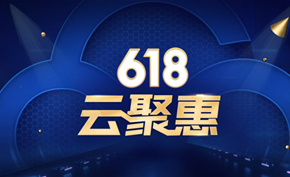 [最后1天] 腾讯云618年中大促活动上线 服务器低至7.92元/月 域名注册1元起