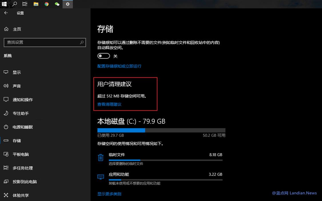 微软在Windows 10 20H2版中改进存储感知 提供文件清理建议操作更方便