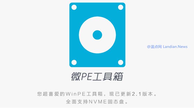 [下载] 时隔3年口碑极好的微PE工具箱发布v2.1版更新 赶紧更新你的U盘吧