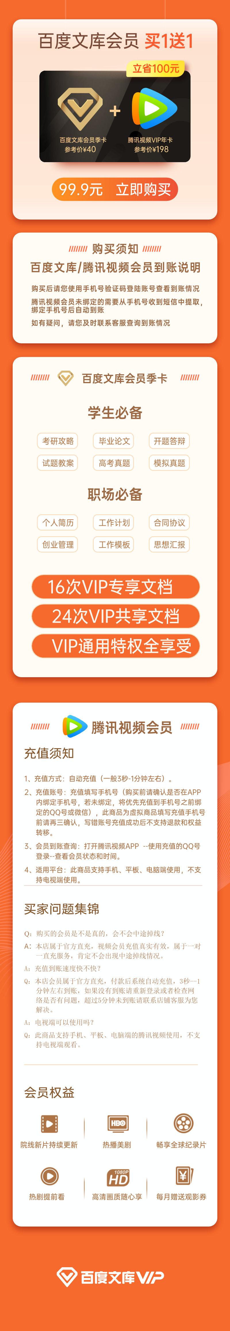 百度文库推出腾讯视频/爱奇艺会员卡 99.9元视频年卡+百度文库季卡