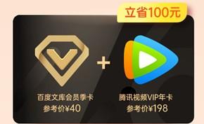 百度文库推出腾讯视频/爱奇艺会员卡 仅99.9元视频年卡+百度文库季卡