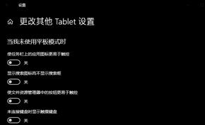 部分用户安装Windows 10最新更新后被强制开启平板模式影响日常使用