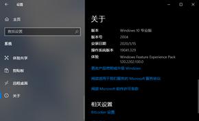Windows 10 Feature Experience Pack (功能体验包) 暗示模块化的未来