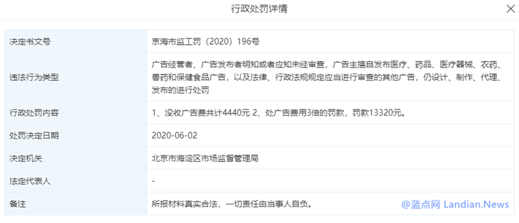 百度视频因未经审查擅自发布肿瘤类医疗广告被行政处罚13320元