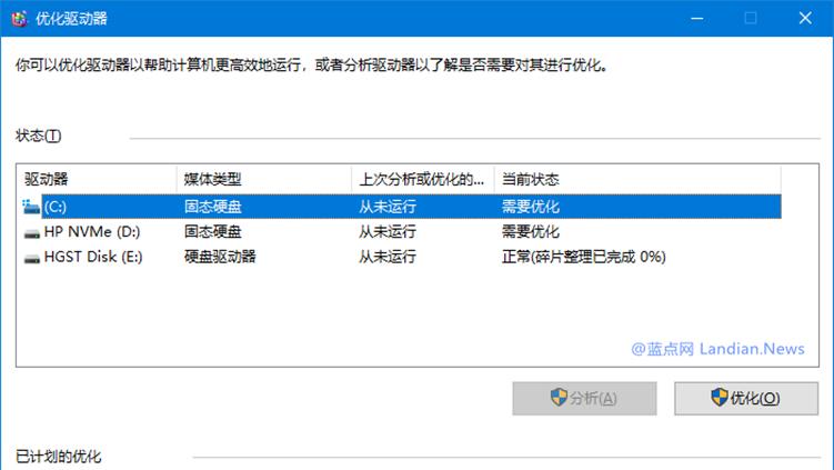 Windows 10 BUG会影响SSD固态盘性能和寿命 建议立即使用缓解方案