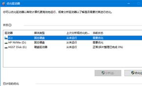 用户发现Windows 10 v2004版优化驱动器功能异常 无法正常显示优化状态
