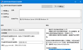 [教程] 通过组策略配置Windows 10延迟(重大版本)的功能更新365天