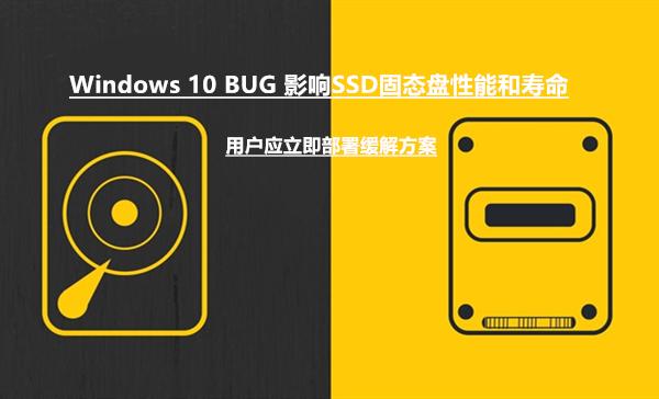 [更新] Windows 10 BUG会影响SSD固态盘性能和寿命 建议立即使用缓解方案