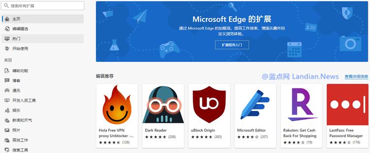 经过重新设计的Microsoft Edge浏览器扩展程序商店现在向所有人开放
