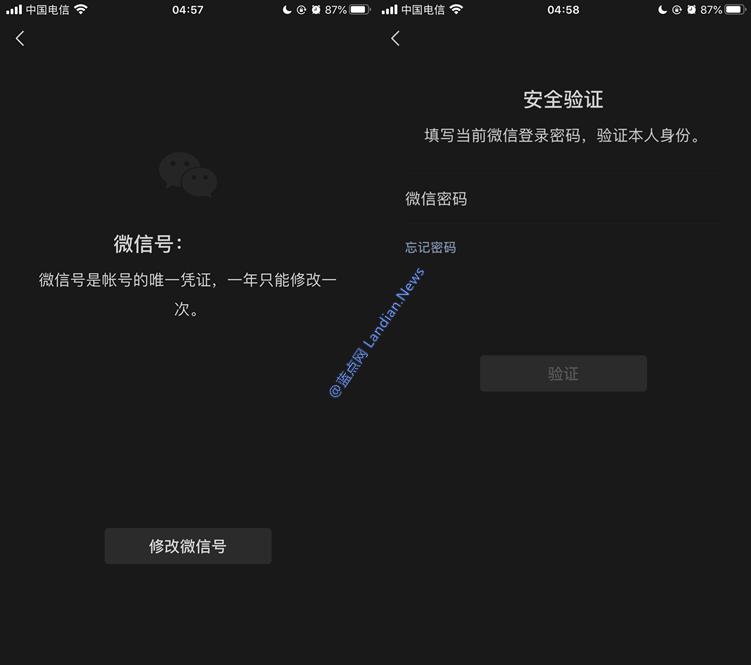 微信团队已更新iOS版微信带来ID修改功能和深色模式手动切换功能等