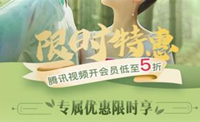 腾讯视频VIP年费卡+1年京东PLUS会员低至128元 支持新开或续费叠加