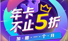 [仅限今天] 芒果TV移动/PC端影视会员618年中促销 低至98元共13个月