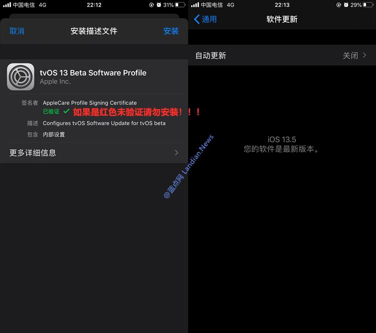 [下载] 屏蔽系统更新/屏蔽自动下载更新 适用于iOS 12.x~13.x的描述文件