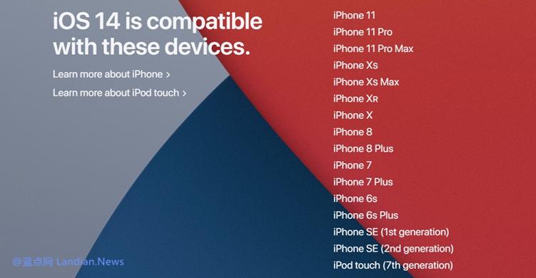 苹果发布iOS 14/iPadOS 14开发者预览版和公测版 用户现在即可升级体验