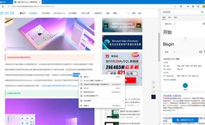 Microsoft Edge金丝雀版新增侧边搜索功能 阅读文档查找文献资料更方便