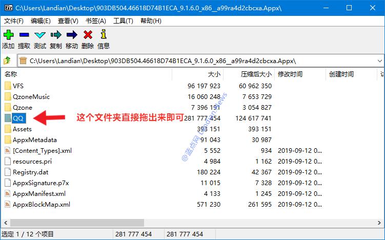 [下载] 腾讯QQ官方版v9.1.6移除QPCore Service相关组件和服务