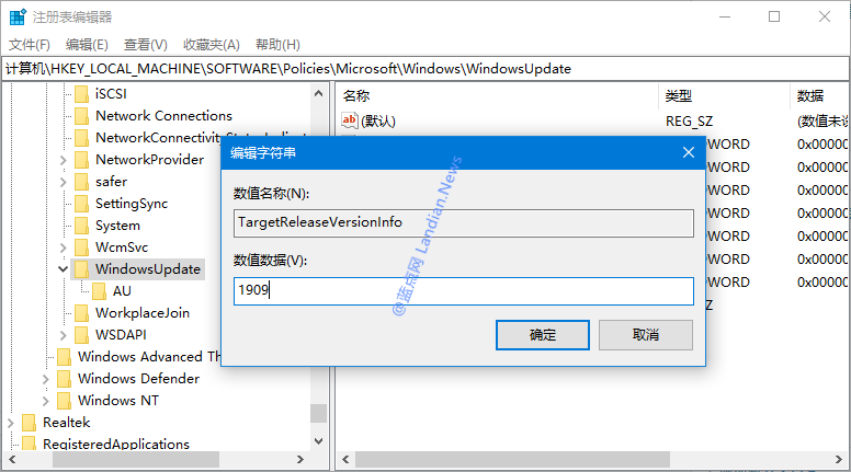 不想升级Windows 10 v2004版?微软官方提供简单方法可屏蔽功能更新