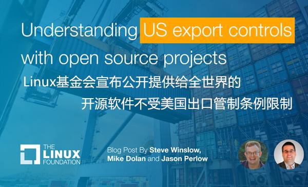 Linux基金会宣布公开发布给全球享用的开源技术不受制于美国出口管制条例