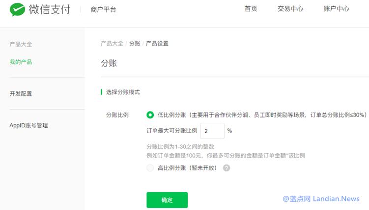 微信官方辟谣7月1日起微信不支持个人转账 新政策仅面向微信支付商家