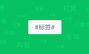 微信公众号文章继续调整 新增标签功能可以按标签显示同主题的文章