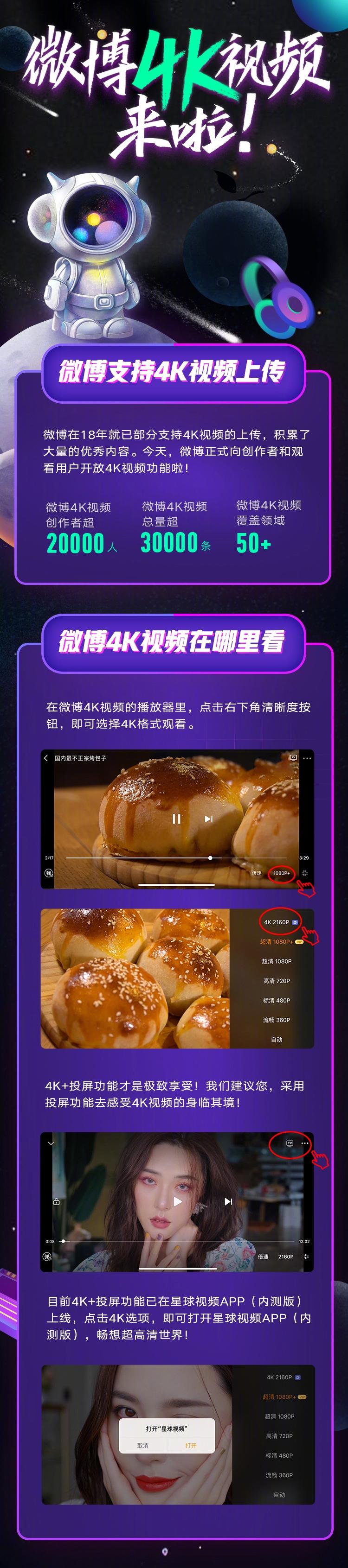 继B站后新浪微博也全面开放4K视频 所有创作者可上传/所有用户可观看4K版